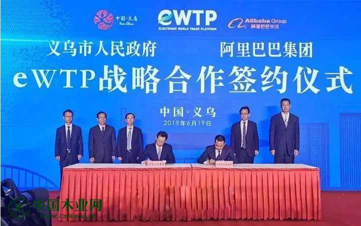 义乌与阿里巴巴签订eWTP战略合作协议