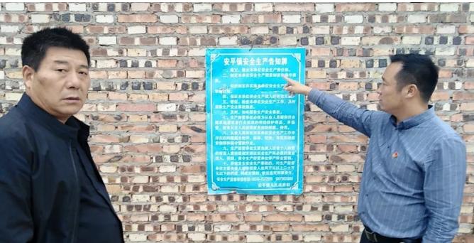 安平镇重点开展木材加工企业安全生产大检查