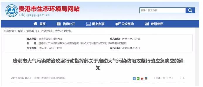 贵港市生态环境局网站