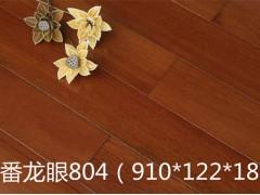 平面实木地板
