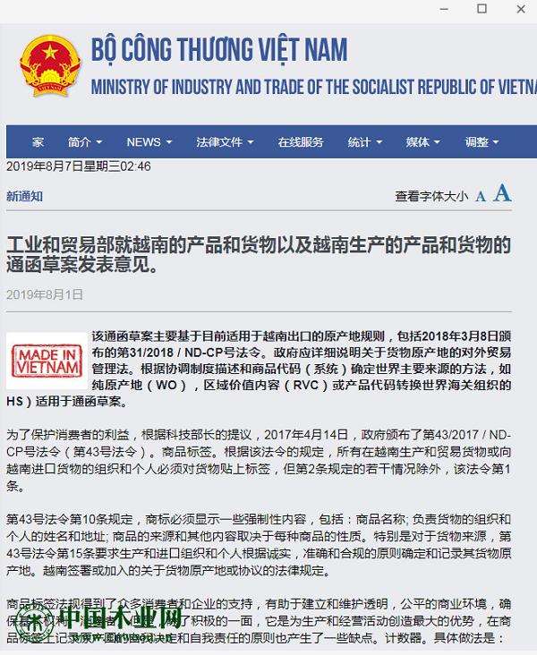 越南工贸部公告截图