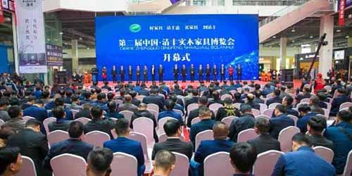 第二届中国·清丰实木家具博览会盛大开幕
