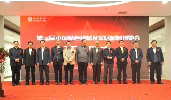 第一届中国绿色建材及家居材料博览会在北方木都盛大开幕!