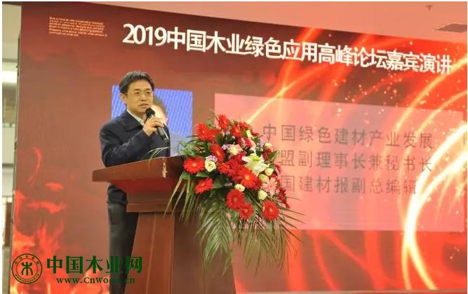 中国绿色建材产业发展联盟副理事长兼秘书长,中国建材报的副总编辑刘彦广