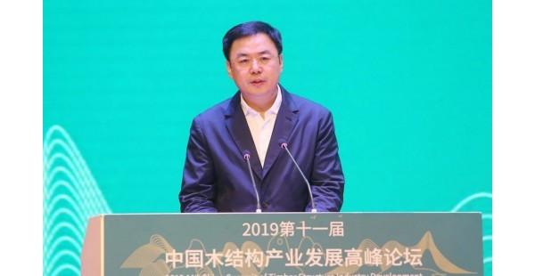 林展出席第十一届中国木结构产业发展高峰论坛