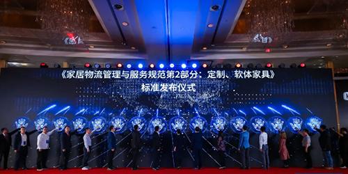 中国首个定制、软体家具全流程物流团体标准发布!