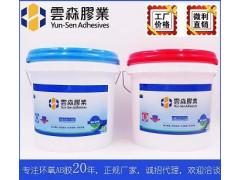 环氧树脂AB胶,河流桌专用胶,结构高强组装胶