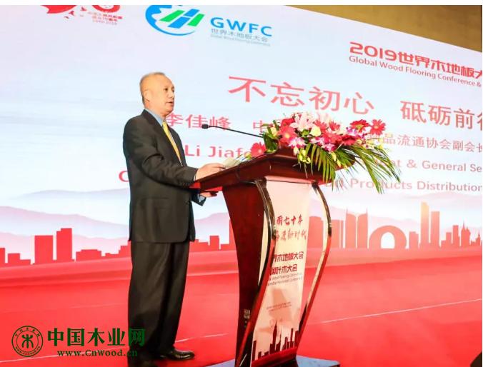 中国木材与木制品流通协会副会长兼秘书长  李佳峰