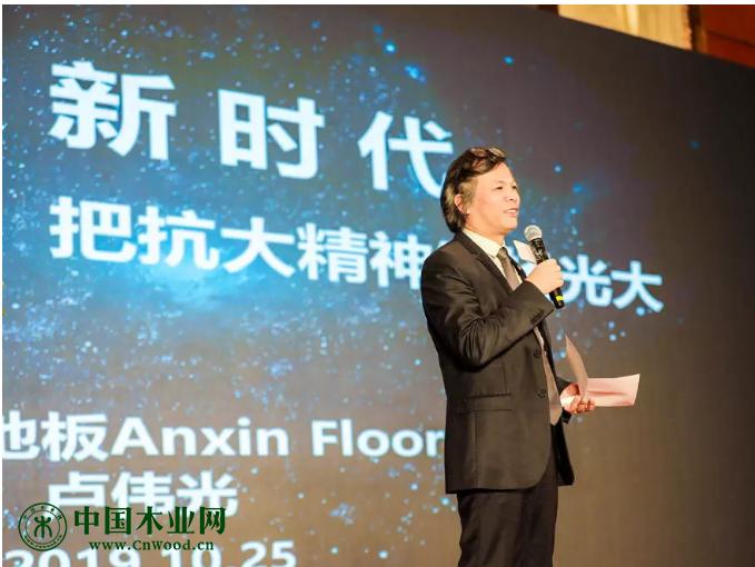 安信伟光(上海)木材有限公司董事长 卢伟光