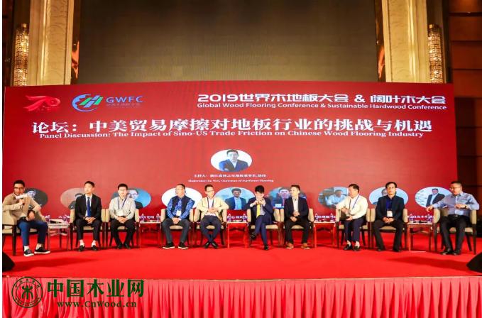论坛主题:中美贸易摩擦对地板行业的挑战与机遇