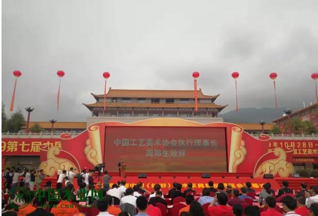 中国工艺美术协会执行理事长周郑生致辞