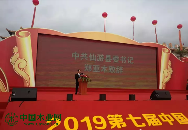 中共仙游县委书记郑亚木致辞