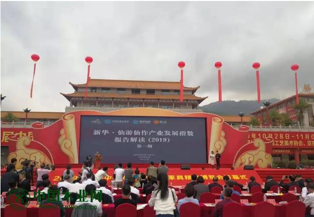 新华·仙游仙作产业发展指数发布