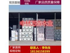蚌埠建筑木方价格一览表