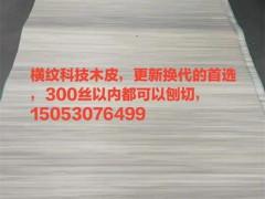 出售横纹科技木皮