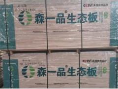 供应实木厚芯生态板