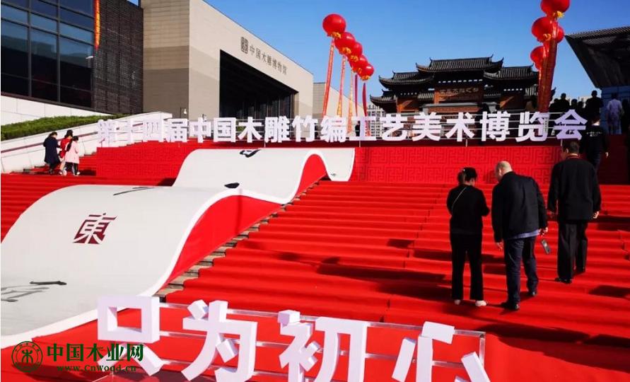 第十四届中国木雕竹编工艺美术博览会在东阳开幕
