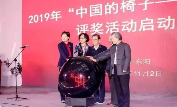 """2019年""""中国的椅子——匠心·东阳""""评奖活动在开幕式上正式启动"""