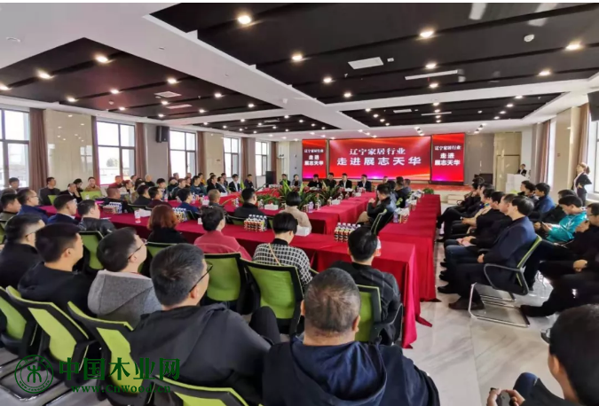 辽宁省家具协会组织百家会员企业走进展志天华