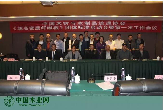 《超高密度纤维板》团体标准启动会在梁山县成功召开
