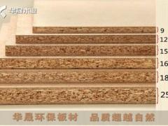 华晟木业-刨花板系列