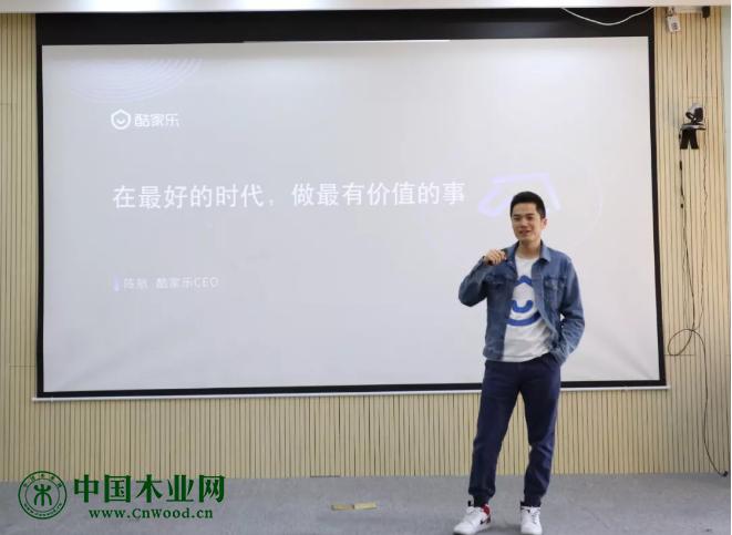 酷家乐联合创始人兼CEO陈航