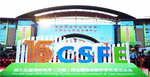 第十五届海峡两岸(三明)林业博览会开幕