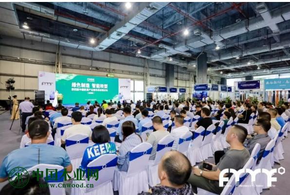 第四届中国家居产业绿色供应链论坛隆重召开
