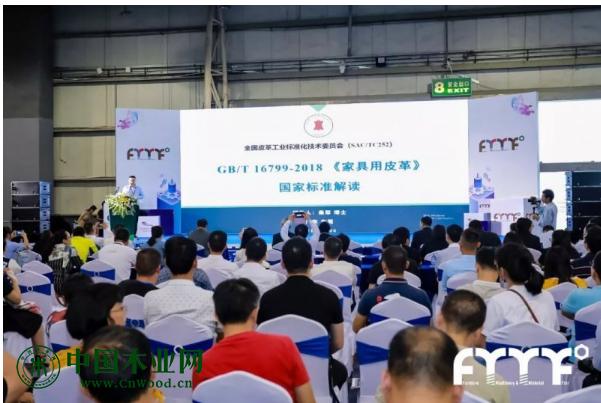 中国皮革和制鞋工业研究院副主任桑军作《家具用皮革 GB/T 16799-2018》标准解读