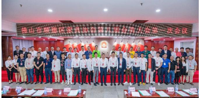 顺德区家具协会第八届理(监)事会就职典礼在顺德龙江镇盛大举行
