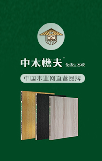 中木樵夫生态板-中国木业网直营品牌