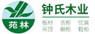 分宜县钟氏木业有限公司