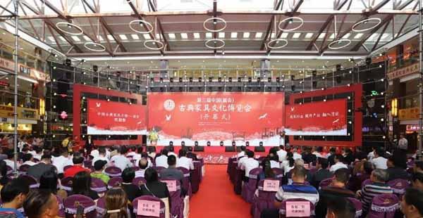 古韵新会 红木飘香——第三届中国(新会)古典家具文化博览会开幕