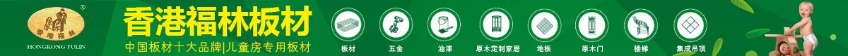 香港福林板材品牌招商