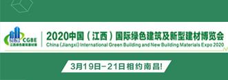 2020年江西国际绿色博览会