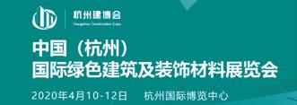 杭州国际绿色建筑及装饰材料博览会