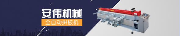 曹县庄寨安伟机械厂