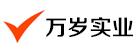 上海万岁实业发展有限公司