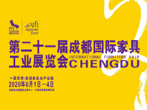 2020第二十一届成都国际家具展览会