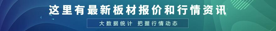 中国betway必威官网手机版下载木材行情数据
