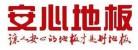 苏州安心实业有限公司