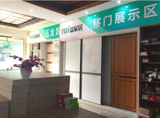 居惠安门店