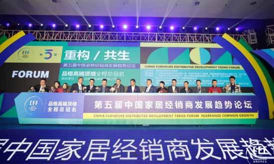 《第五届中国家居经销商发展趋势论坛》在苏州开幕