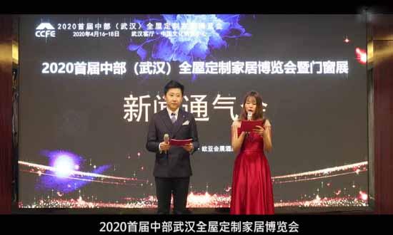2020首届中部武汉全屋定制家居博览会新闻通气会圆满召开