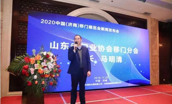 山东省门业协会副会长马明清发表会议致辞。