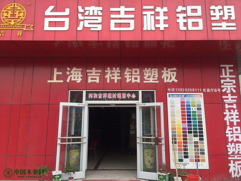 上海吉祥、台湾吉祥铝塑板、铝单板天津13920258111