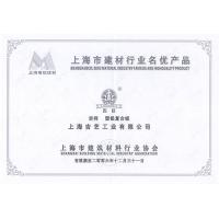 行业名优产品证书