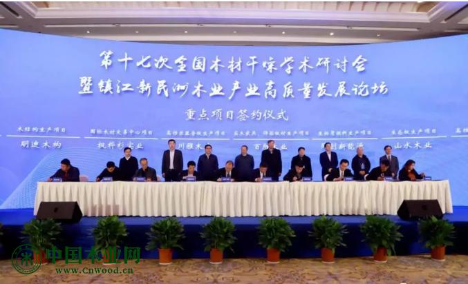 第十七次全国木材干燥学术研讨会暨镇江新民洲木业产业高质量发展论坛成功举办