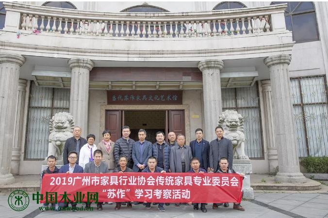 考察团一行参观当代苏作家具文化艺术馆后合影留念。