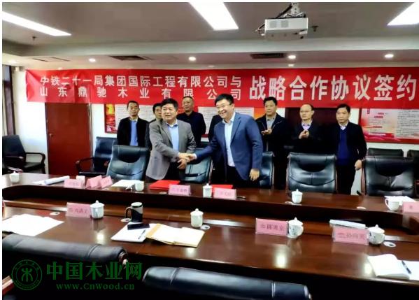 中铁二十一局集团国际工程有限公司与山东鼎驰木业签署战略合作协议